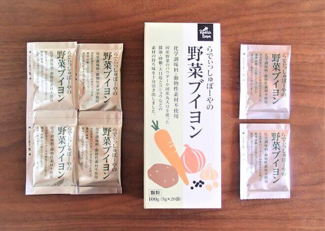 らでぃっしゅぼーやの野菜ブイヨン