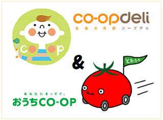 コープデリ・おうちコープのロゴ