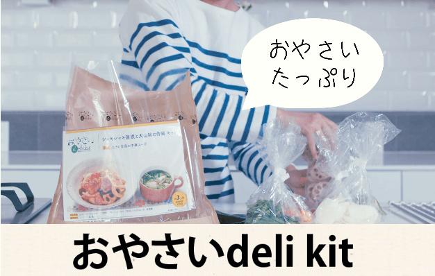 大地宅配の料理キット「おやさいデリ・キット(deli kit)」