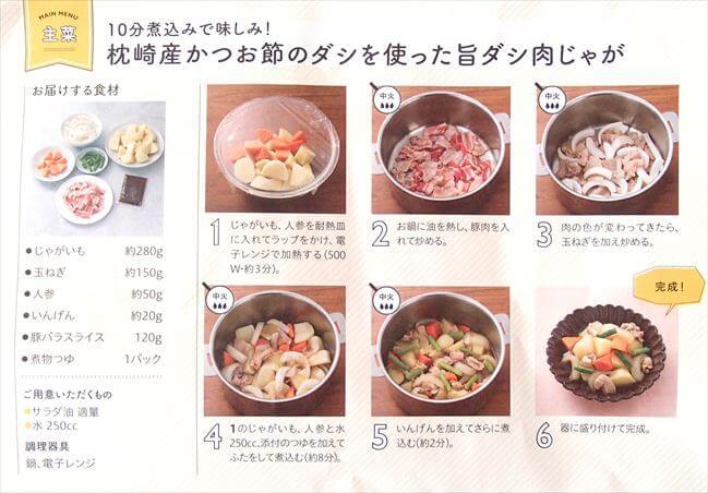 大地を守る会(旧:大地宅配)の料理キット・おやさいデリキットの肉じゃがレシピ