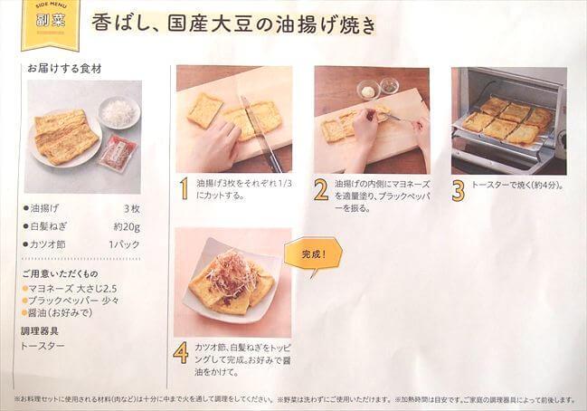 大地を守る会(旧:大地宅配)の料理キット・おやさいデリキットの「油揚げ焼き」レシピ