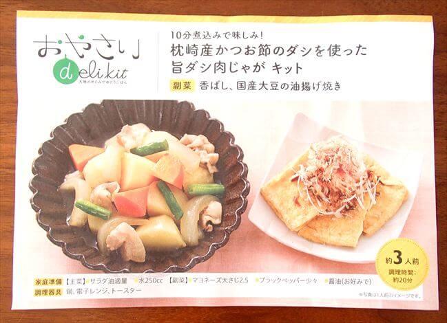 大地宅配の料理キット「おやさいデリ・キット」のレシピ