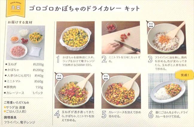 大地を守る会(旧:大地宅配)の料理キット「おやさいデリキット」ドライカレーのレシピ