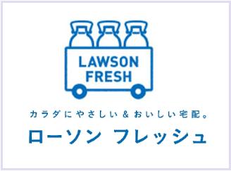 ローソンフレッシュのロゴ