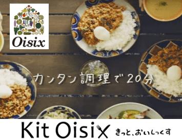 オイシックスの「Kit Oisix」