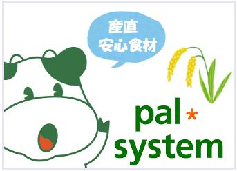 パルシステムのロゴ