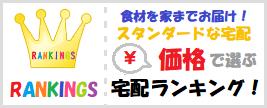 関東圏で人気の宅配サービスランキング