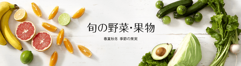 アマゾンフレッシュの野菜