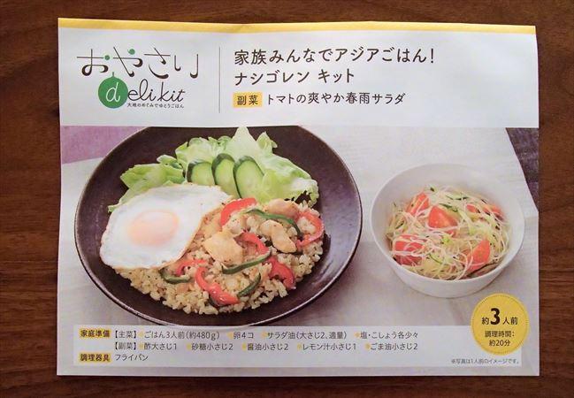 大地宅配の料理キットのレシピ