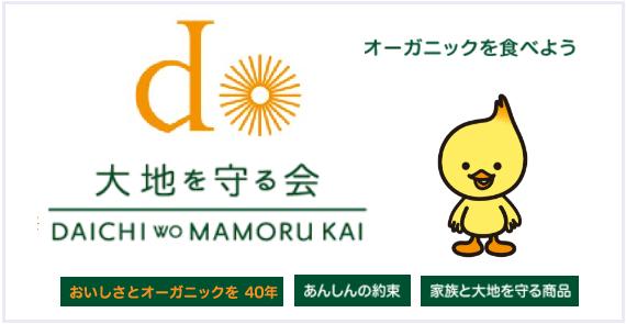 大地を守る会(旧:大地宅配)ロゴ