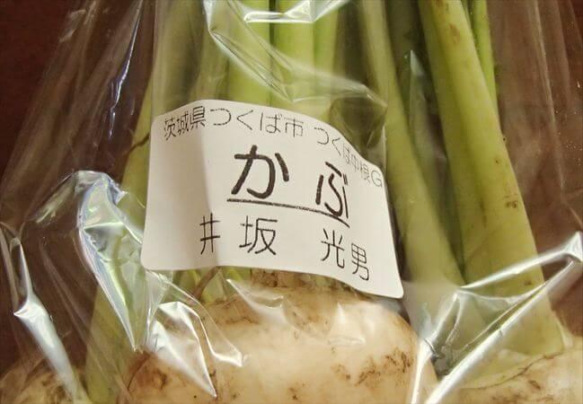 大地宅配の野菜ラベル(産地・生産者)