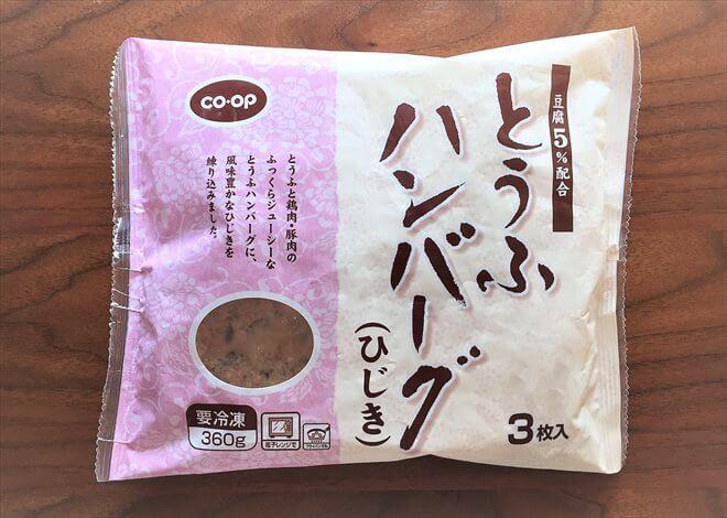 コープの豆腐ハンバーグ(パルシステムの冷凍食品)