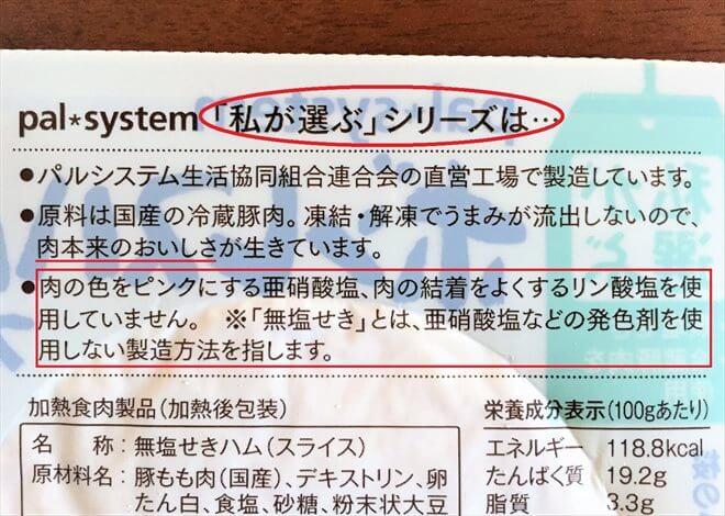 パルシステム「ボンレスハム」パッケージ裏の表示