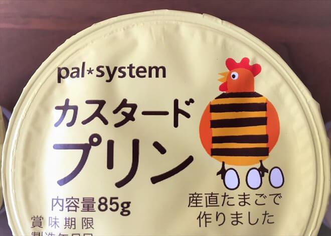 パルシステムのカスタードプリン