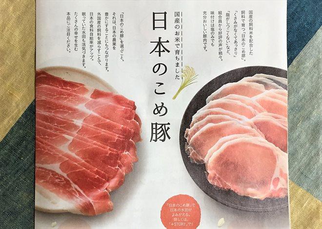 パルシステム「日本のこめ豚」カタログ