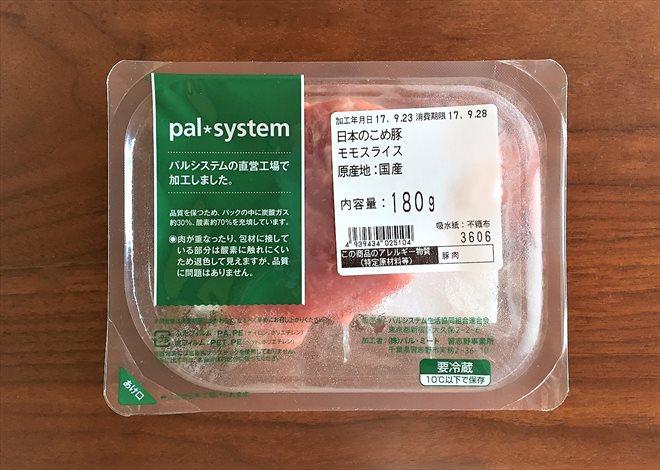 パルシステム「日本のこめ豚」パッケージ(180g)