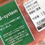 パルシステム/日本のこめ豚のパッケージ