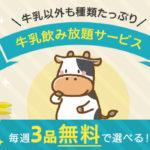 オイシックス「牛乳飲み放題」サービス