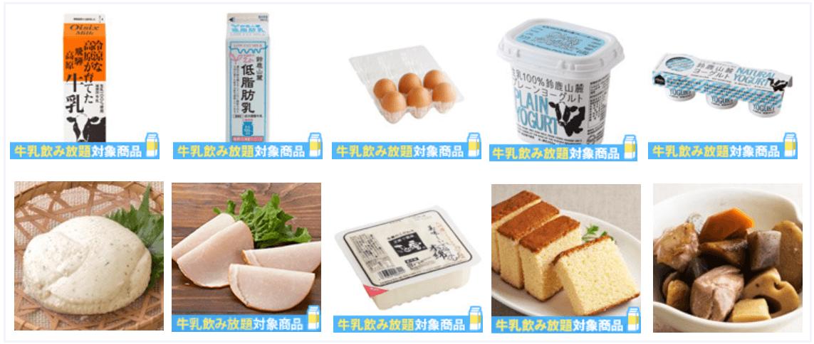 オイシックス「牛乳飲み放題」の商品例