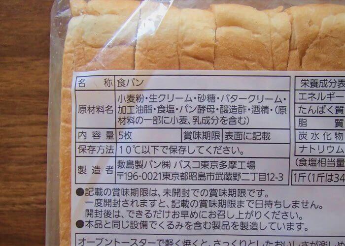 パンの原材料(オイシックスの牛乳飲み放題)