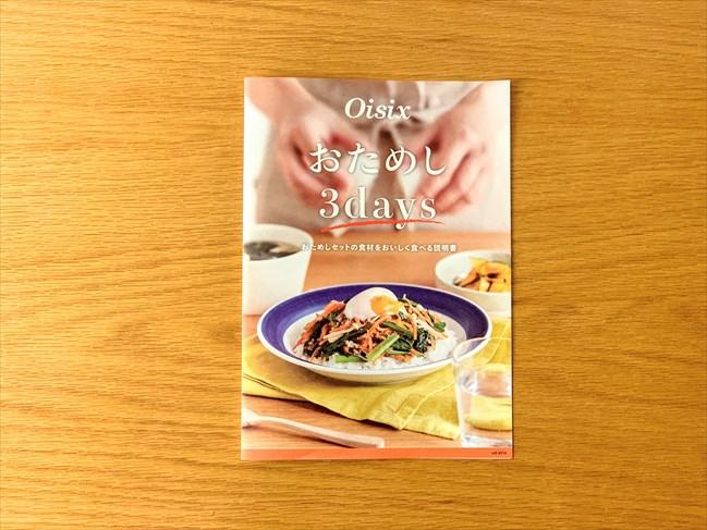 オイシックスお試しセット「おためし3days」のパンフレット表紙