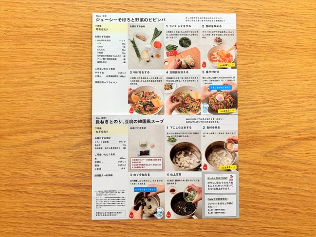 kit oisix・ジューシそぼろのビビンバのレシピ(お試しセット)