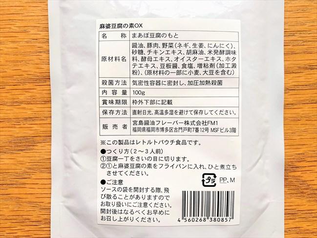 オイシックスのお試しセット・麻婆豆腐の素